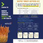 초록봄농장 사업개요 (4)