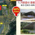 초록봄농장 입지환경 (2)